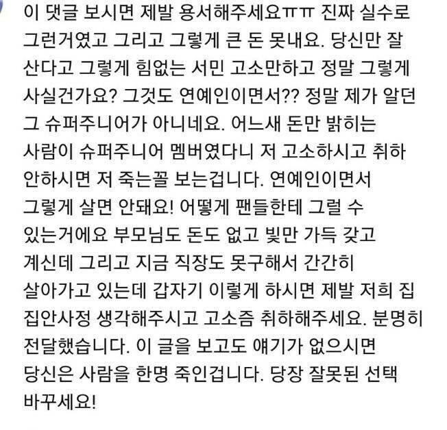 김희철 악플러가 고소먹고 단 댓글.jpg   인스티즈