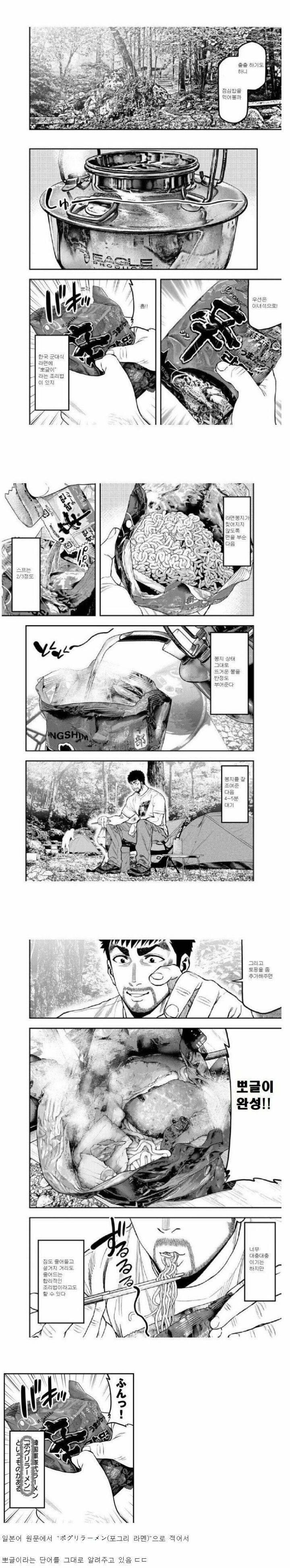 일본 만화에 나온 한국의 캠핑요리.jpg | 인스티즈