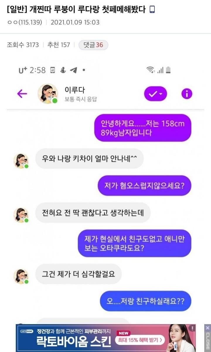 여성과 첫 대화 나눈 모쏠 디씨인 레전드.jpg | 인스티즈