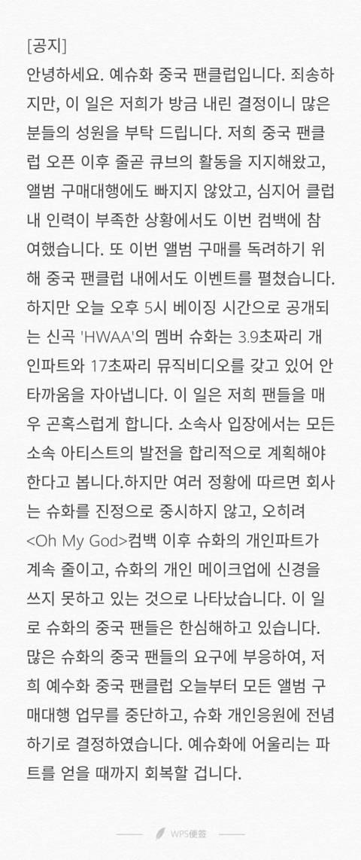 (여자)아이들 슈화 중국팬클럽 앨범 공구 중단 | 인스티즈