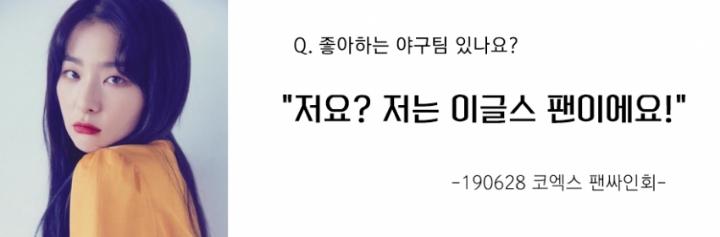 레드벨벳 슬기가 착한 이유 | 인스티즈