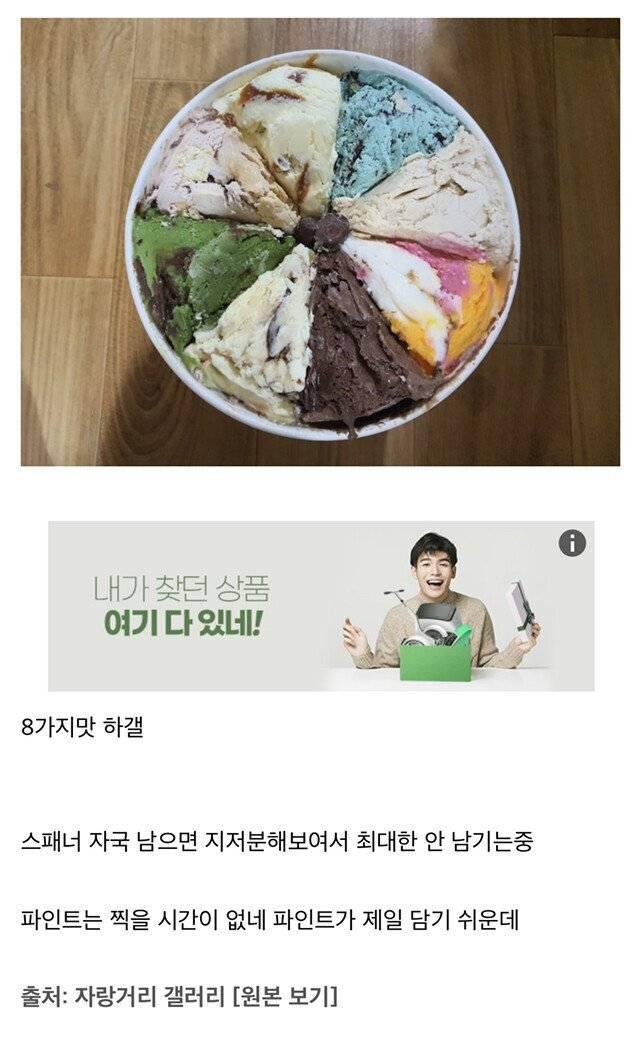베라 아이스크림 잘 담는게 자랑 ㄷㄷㄷ.jpg | 인스티즈