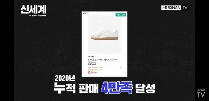 2020년 무신사에서 제일 많이 팔린 신발.JPG | 인스티즈
