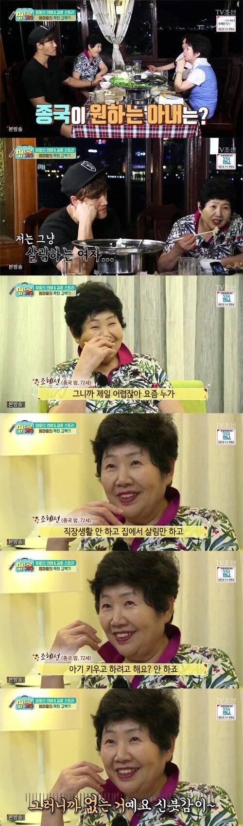 김종국 어머니, 아버지가 생각하는 김종국이 결혼 못하는 이유 | 인스티즈