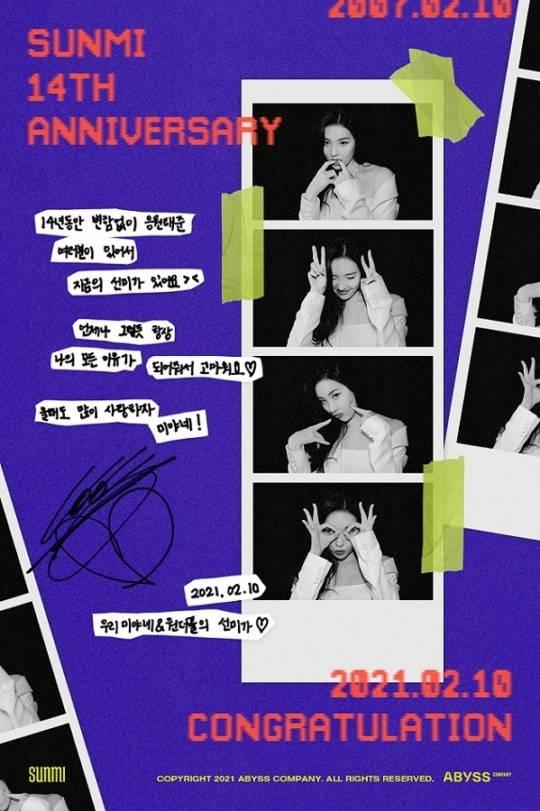 23일(화), 선미 새 앨범 '꼬리(TAIL)' 발매 예정 | 인스티즈
