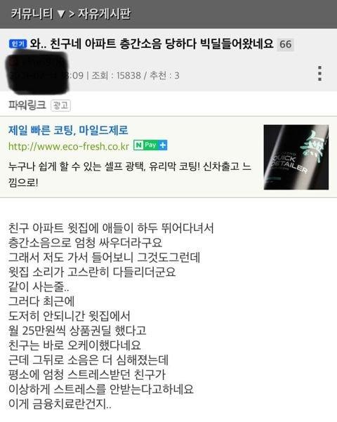 층간소음 월 25만원 상품권 딜 | 인스티즈