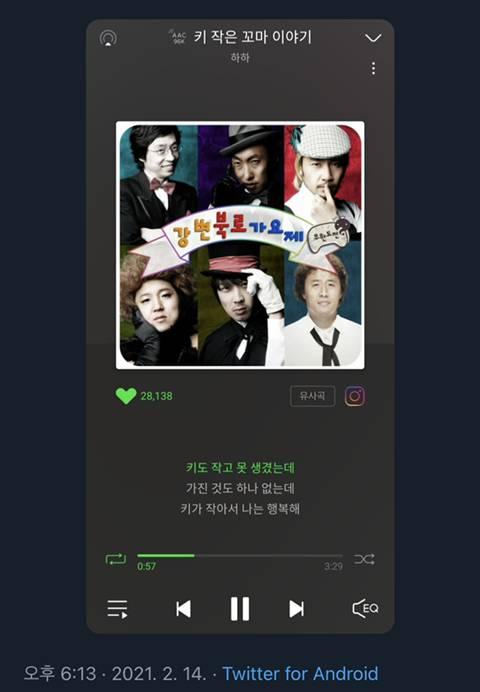 오늘자 기만자 방탄 뷔 (feat.하하) | 인스티즈