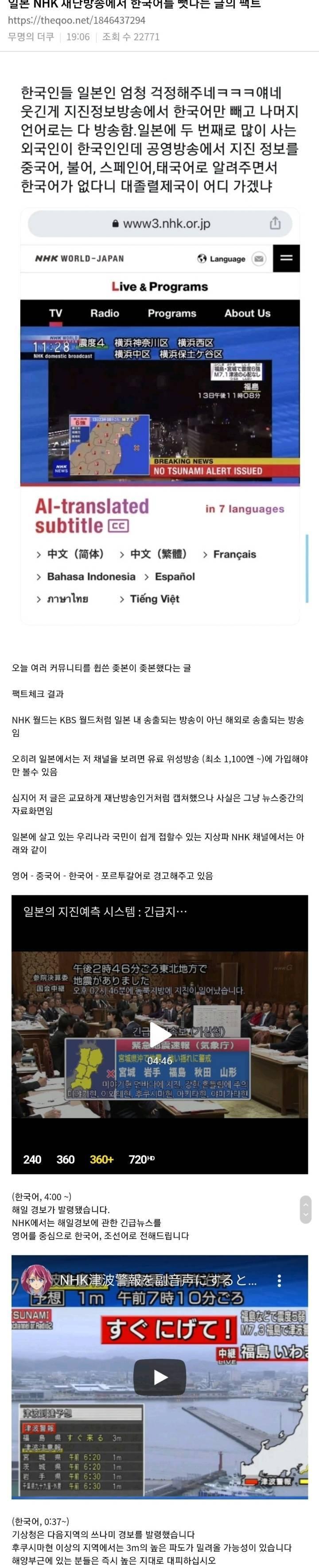 재난방송에서 한국어만 뺀 일본 팩트 | 인스티즈