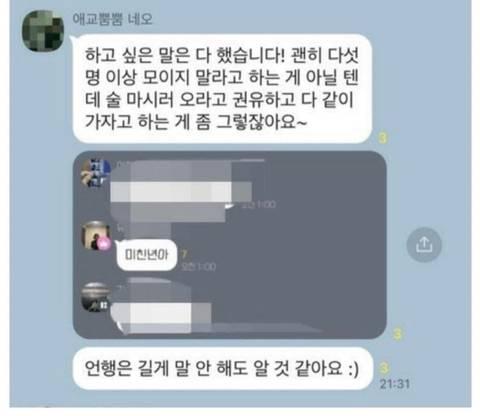 현재 난리난 성남 모 대학 21학번 단톡방....jpg | 인스티즈