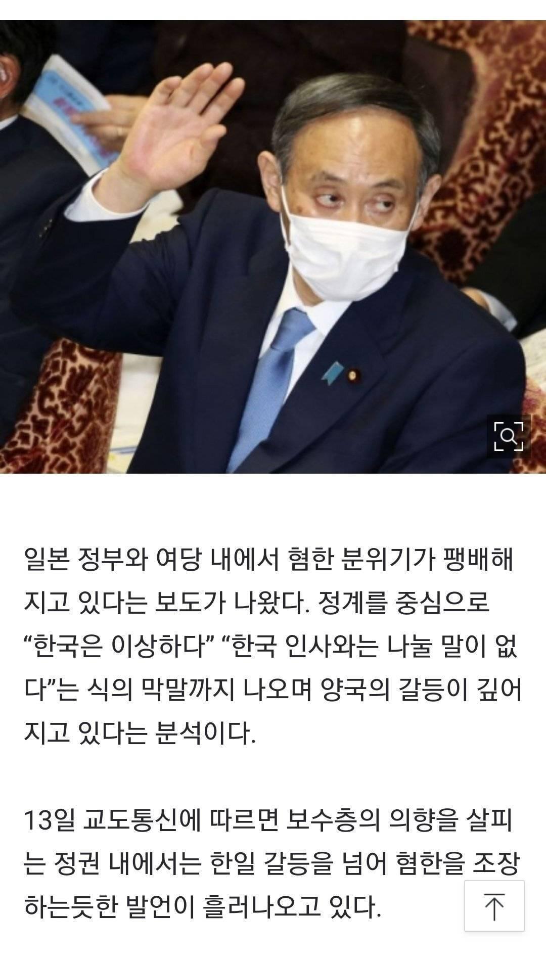 """일본 """"한국, 태도 안고치면 앞으로 상대 안하겠다"""" 선포   인스티즈"""