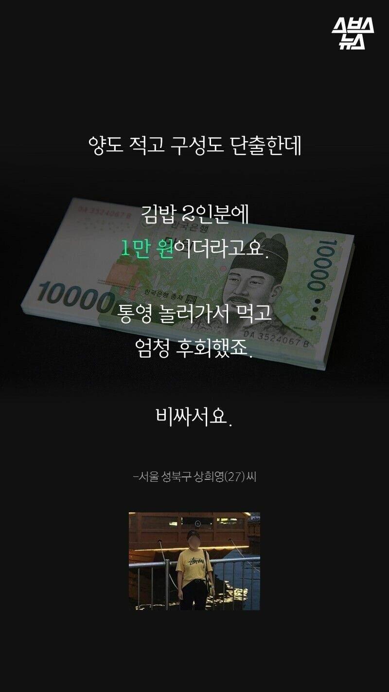 충무김밥... 비싸도 되는 이유 ㄷㄷㄷ.jpg | 인스티즈