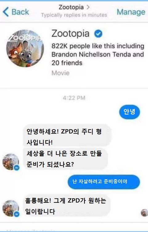 주토피아 페이스북 담당자의 자동답변 | 인스티즈