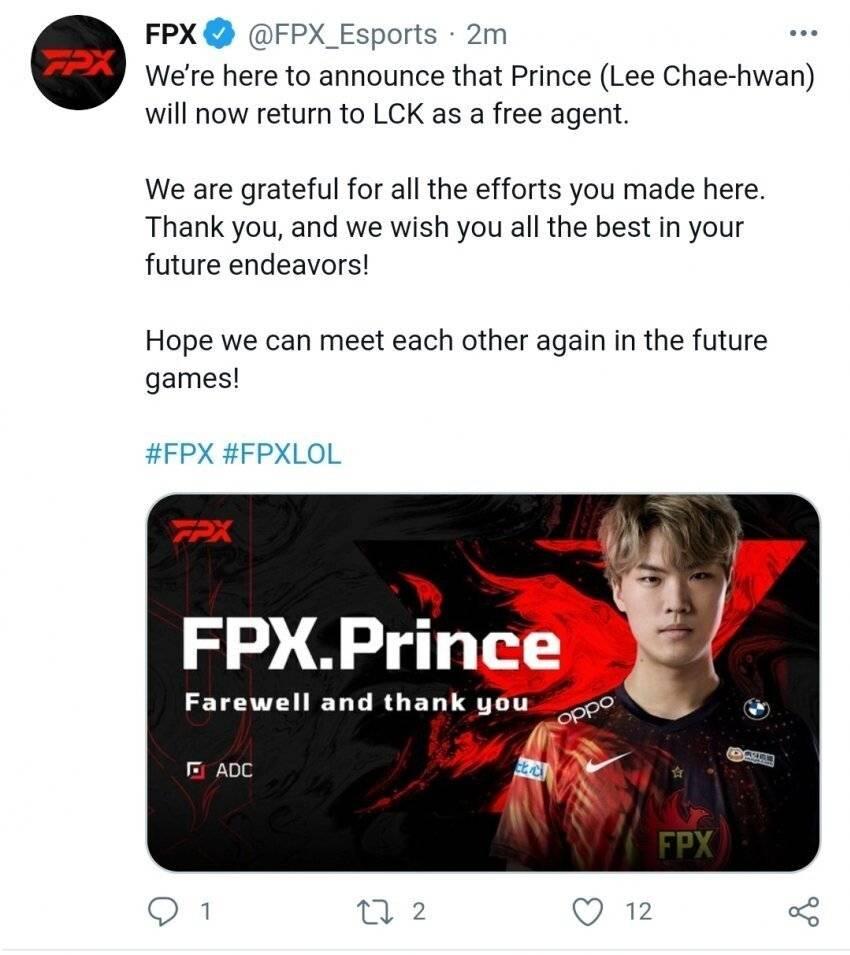 (오피셜)FPX 프린스 FA | 인스티즈