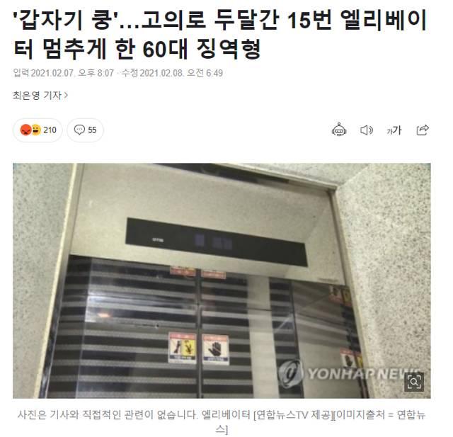 고의로 두달간 15번 엘리베이터 멈추게 한 60대 징역형 | 인스티즈
