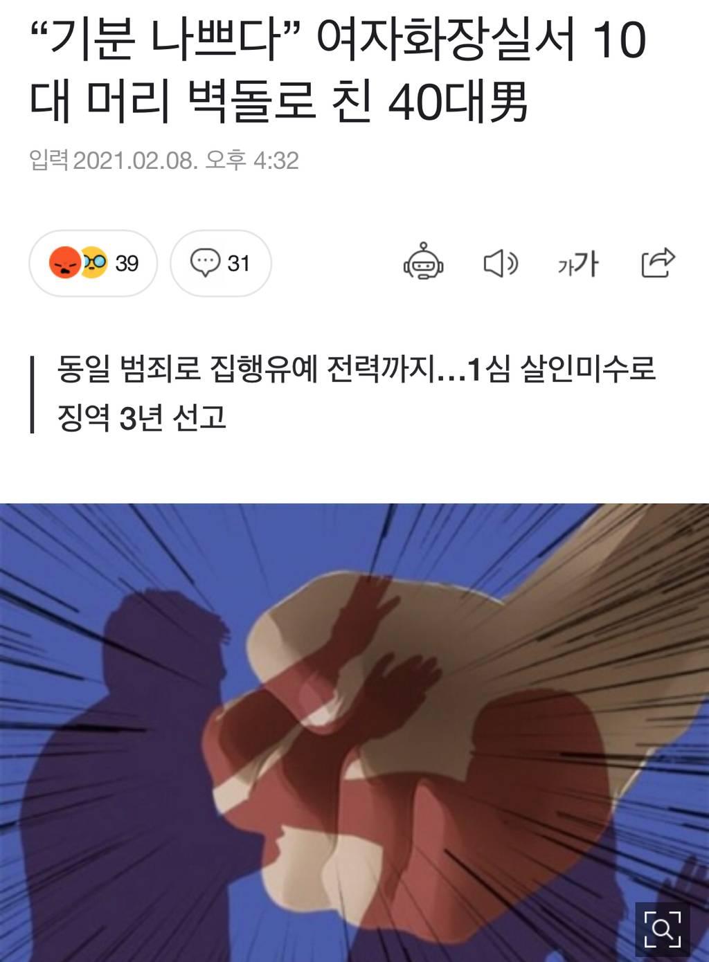 """""""기분 나쁘다"""" 여자화장실서 10대 머리 벽돌로 친 40대男   인스티즈"""