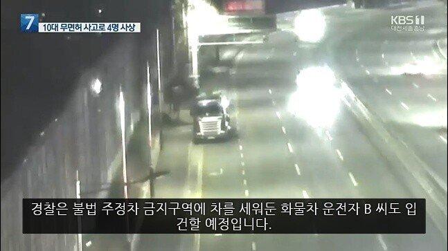 어제 발생한 총체적 개노답 교통 사망 사고.gif | 인스티즈