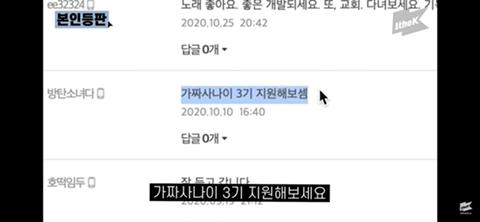 "MC몽 "" 가짜 사나이 3기 진행하면...jpg | 인스티즈"