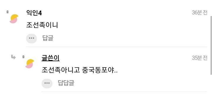나 한국인인데 한국인인게 부끄러워 | 인스티즈