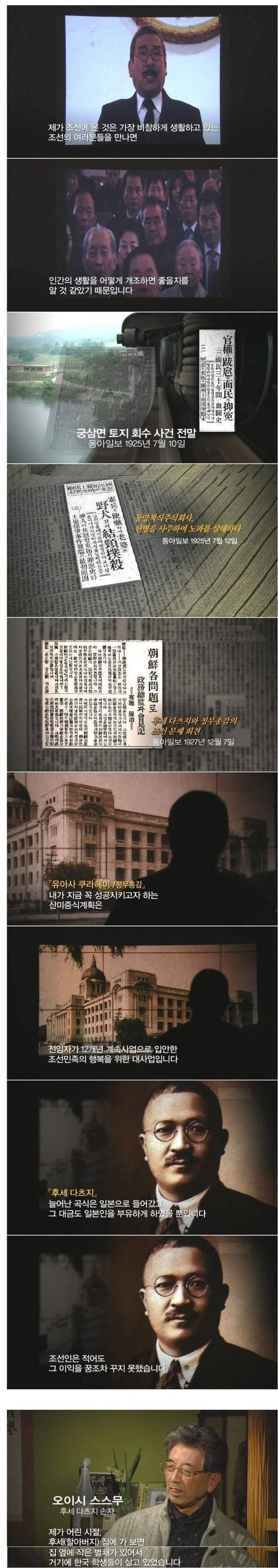 조선인을 변호한 일본 변호사, 후세 다쓰지.jpg | 인스티즈