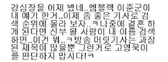 고영욱 이름만들어도 소름끼친다는 이준.jpg | 인스티즈