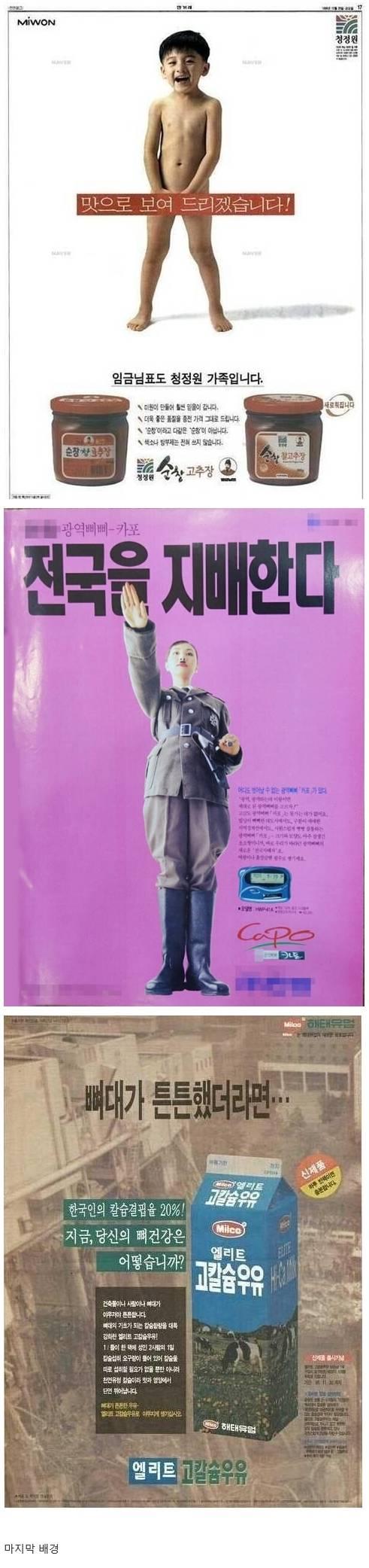 선이 존재하지 않았던 90년대 한국 광고계 | 인스티즈