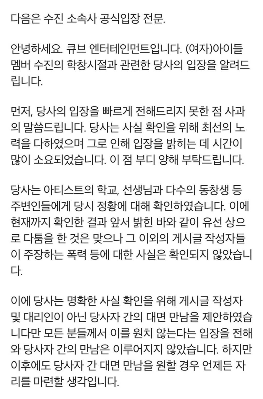 여자)아이들 수진 활동 중단 공식입장문 | 인스티즈