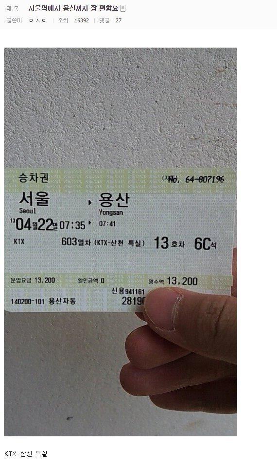 서울역에서 용산까지 짱 편함요   인스티즈