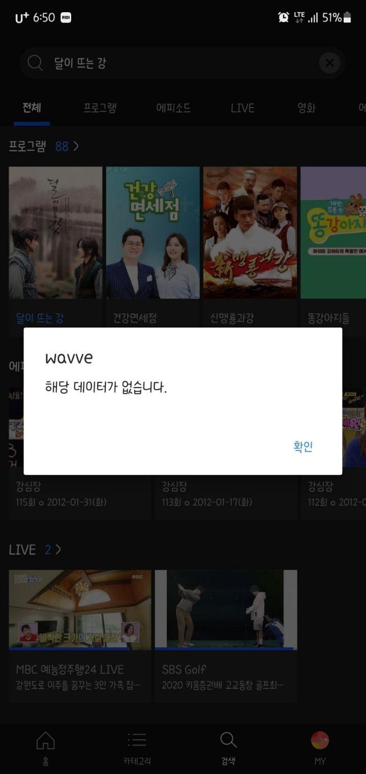 달이뜨는강 웨이브에서 삭제됨.JPG | 인스티즈