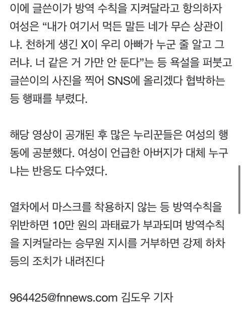 """'KTX 햄버거 막말 진상녀' 논란 후속 글…""""아버지 정체 확인됐다""""   인스티즈"""