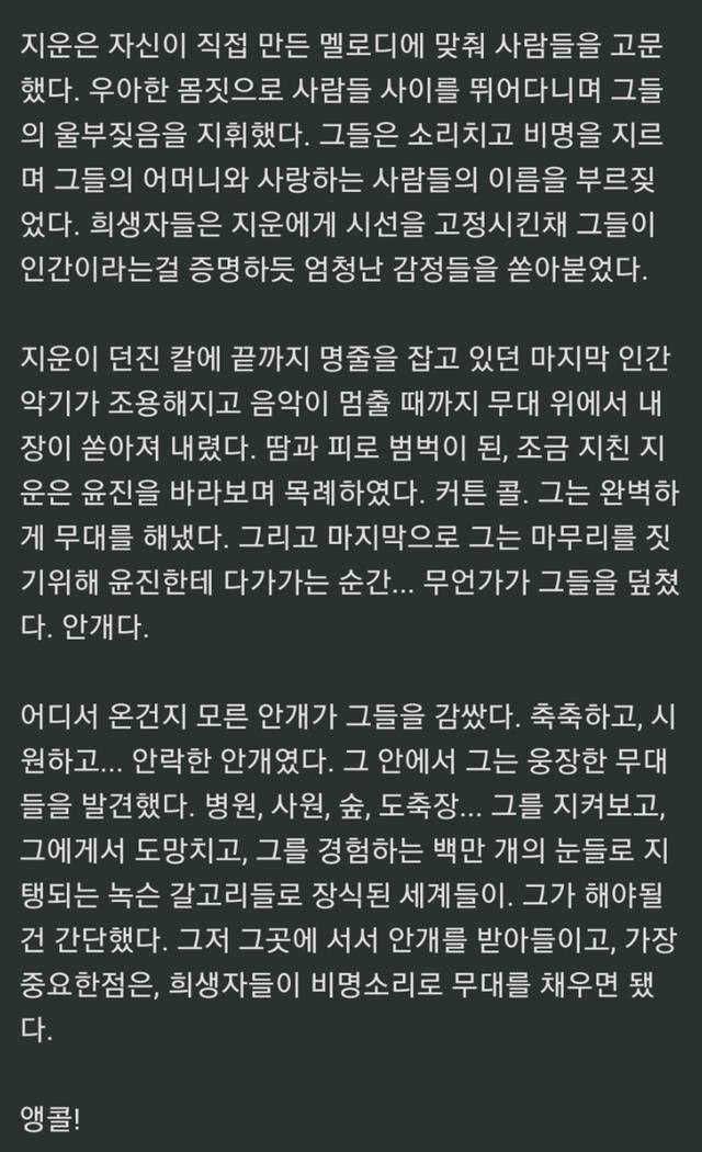 데바데 한국인 살인마가 괴물같지 않은이유 | 인스티즈