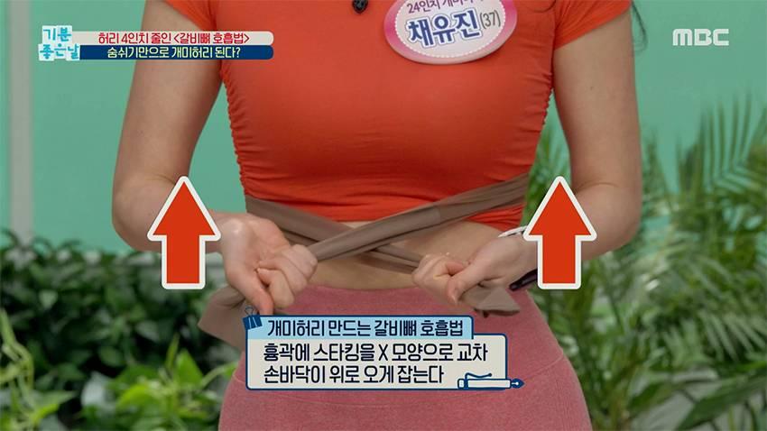 숨만 잘 쉬어도 개미허리가 된다? 허리 4인치 줄인 '갈비뼈 호흡법' | 인스티즈