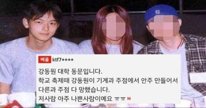 배우 강동원 폭로 ㄷㄷ | 인스티즈