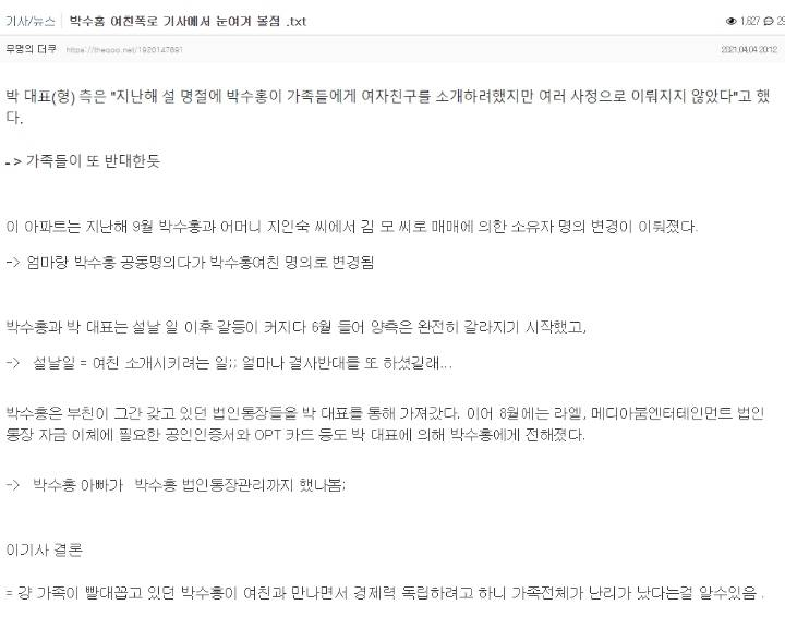 박수홍 여친폭로 기사에서 눈여겨 볼점 | 인스티즈