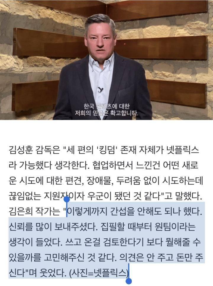 """'킹덤' 김은희 작가""""넷플릭스, 의견 안 주고 돈만 준다"""" 웃음   인스티즈"""