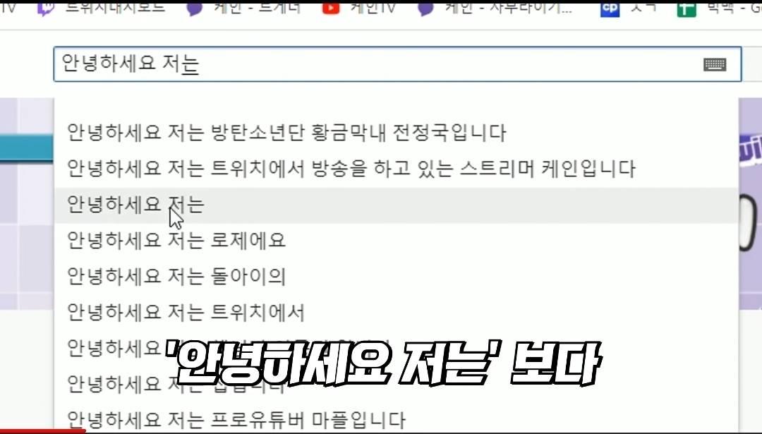 케조씨 유튜브 검색어 근황ㅋㅋ   인스티즈