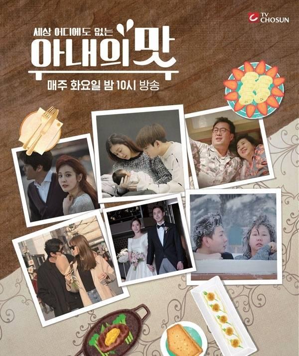 """'아내의 맛' 측 """"함소원 조작 논란 책임 통감... 13일 방송 종료"""" (공식입장)   인스티즈"""