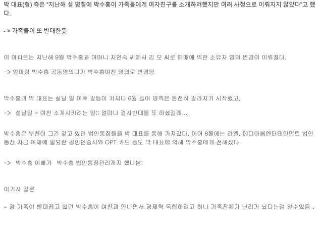박수홍 형 입장문에서 주목할 점 | 인스티즈