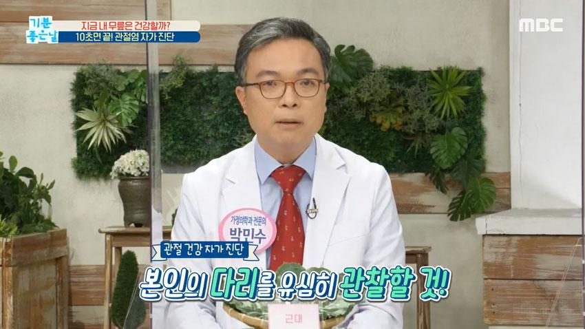 10초면 가능한 관절 건강 자가 진단! 이것을 확인하라? | 인스티즈