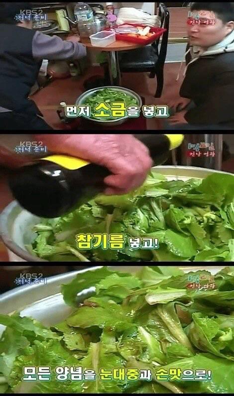 강호동이 1박2일 촬영 중 아직도 잊지못하는 봄동무침.jpg   인스티즈