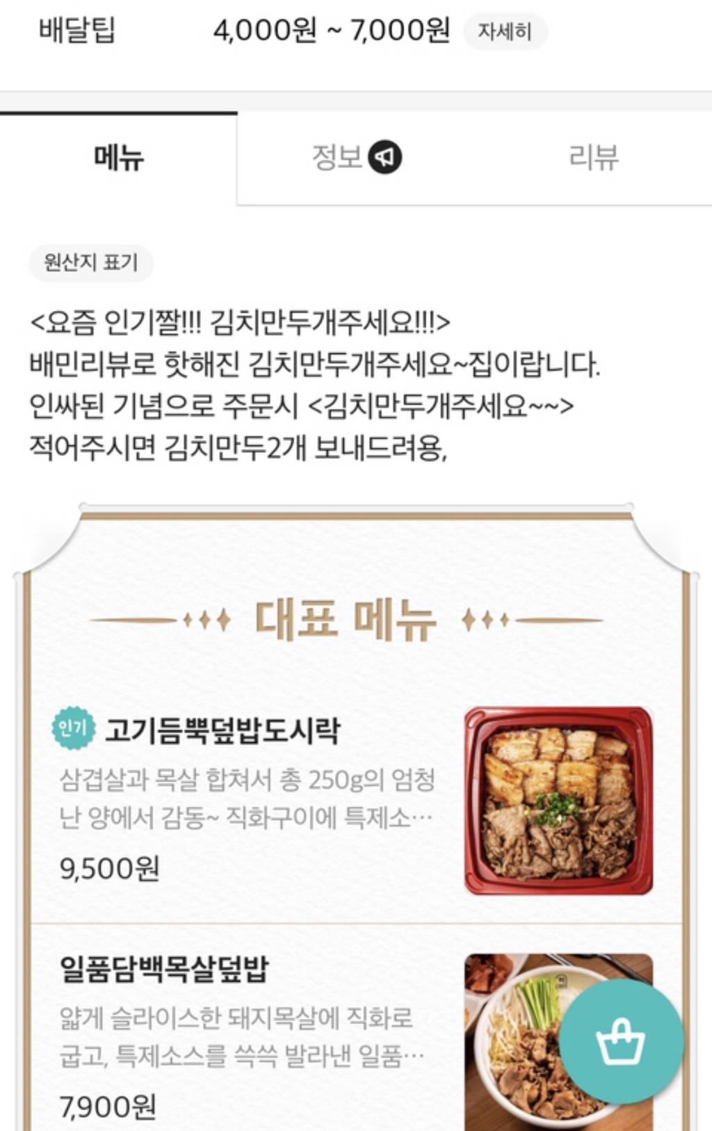 배민 김치만두개주세요 가게 근황 | 인스티즈