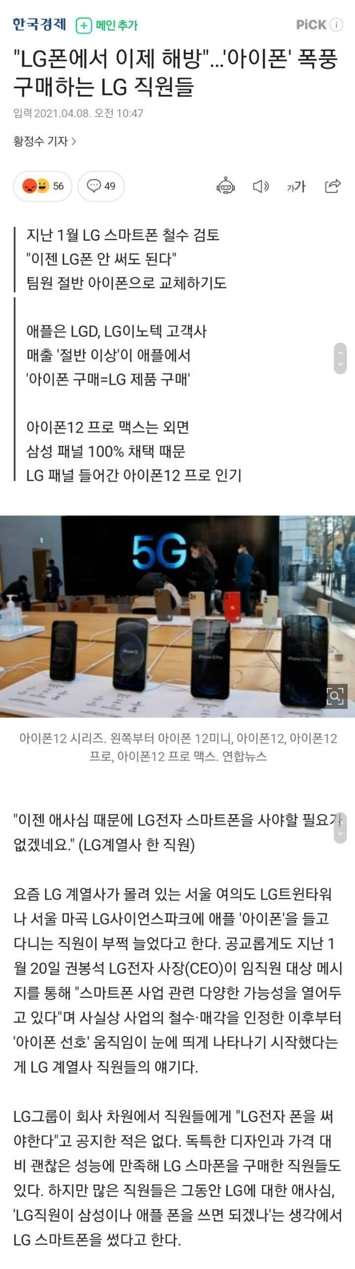 """LG폰에서 이제 해방""…'아이폰' 폭풍구매하는 LG 직원들 | 인스티즈"