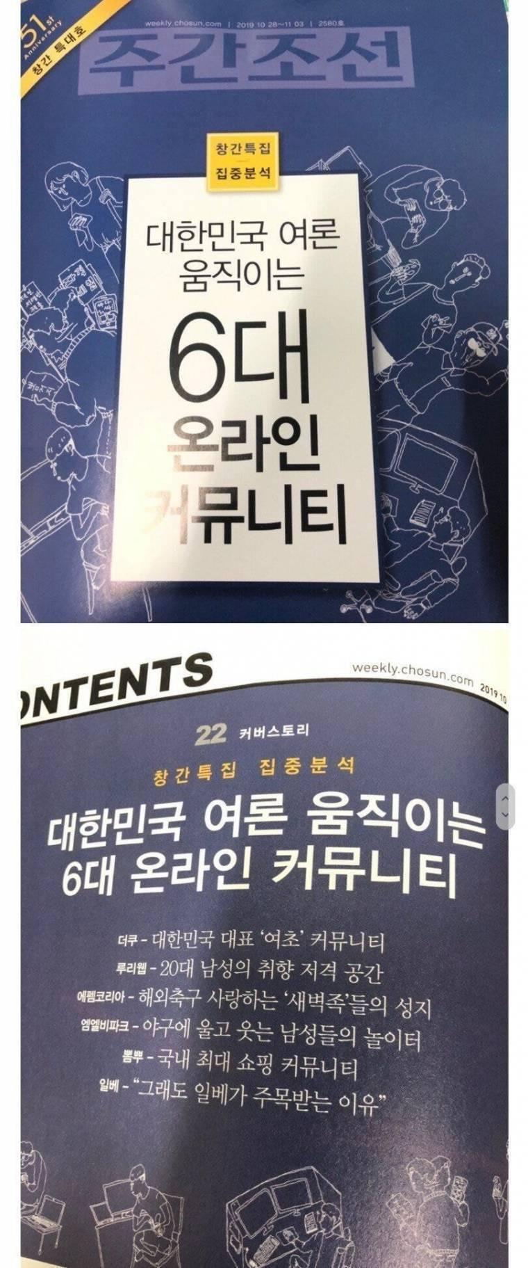 대한민국 여론 움직이는 6대 커뮤 | 인스티즈