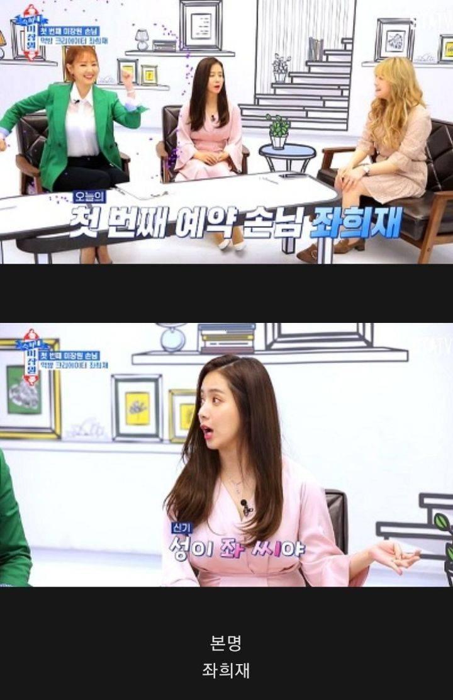 알고보니 희귀성씨였던 먹방 BJ 히밥 | 인스티즈