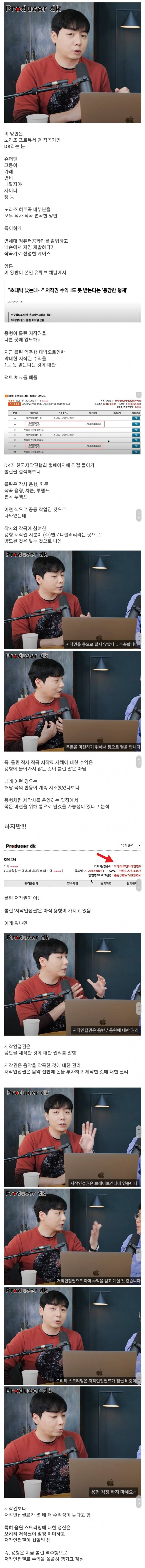 용형 롤린 작곡 저작료 팩트 | 인스티즈