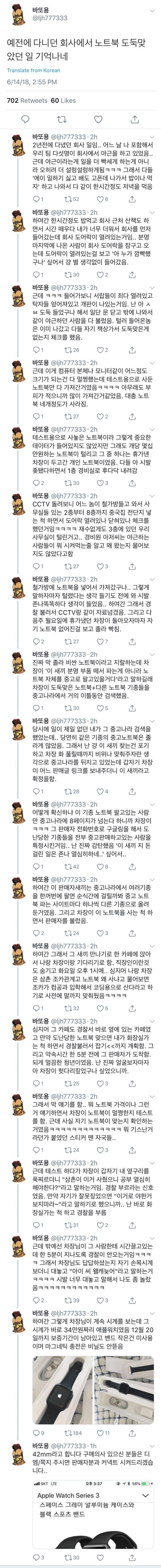 도난 당한 노트북 중고나라에서 찾은 썰 | 인스티즈