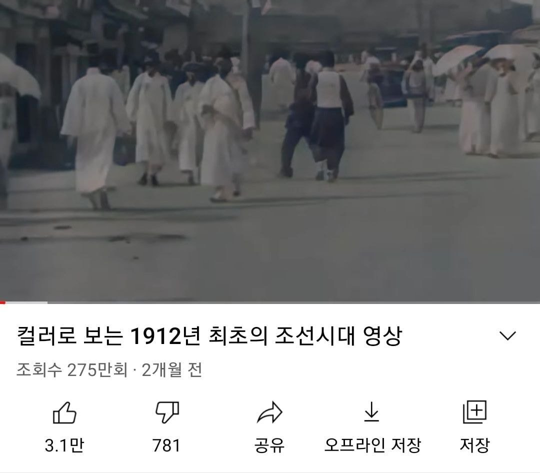 1912년 한국 영상 일본인들 댓글 | 인스티즈