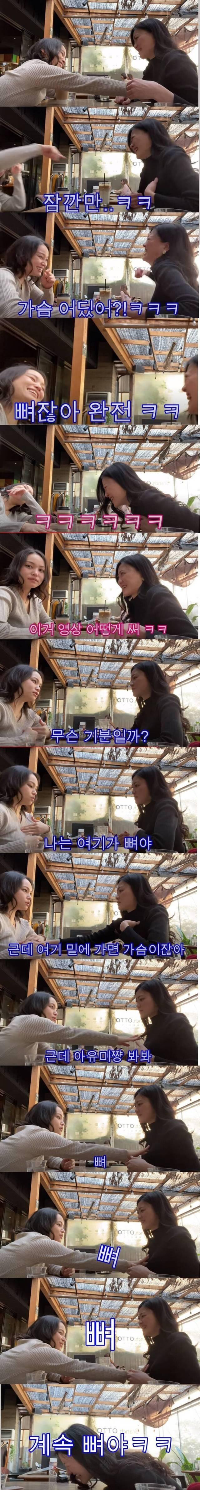 일본 자매의 가슴 대화.JPG | 인스티즈
