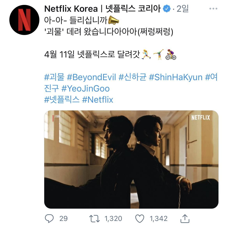 드디어 넷플릭스에 공개된 드라마 괴물   인스티즈