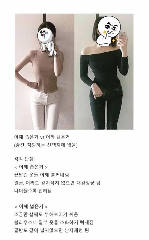 어깨 좁은 여자 VS 어깨 넓은 여자 jpg | 인스티즈