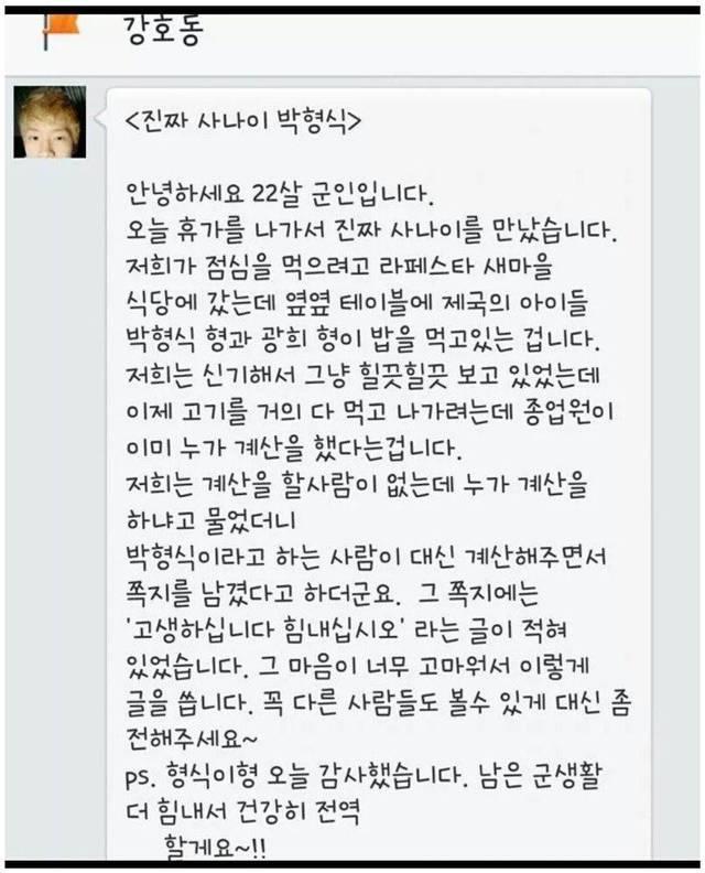 군인 밥값 내준 남자아이돌 | 인스티즈